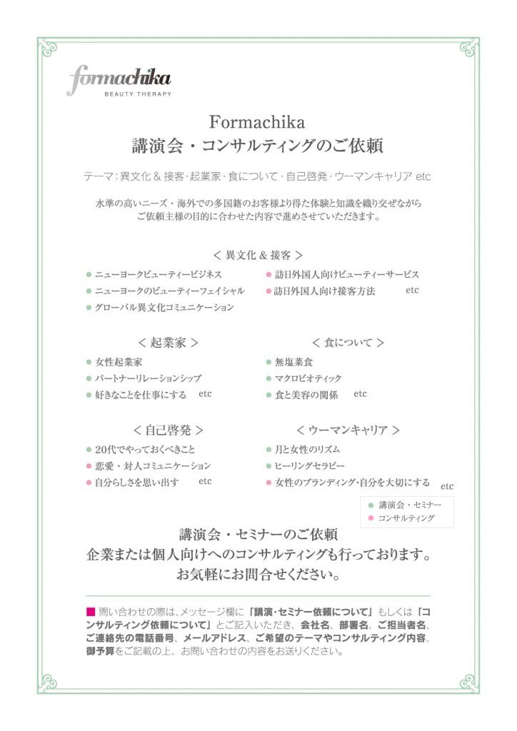 formachika_request_20160513